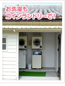 お洗濯もコインランドリーで!