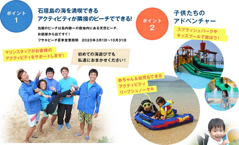 ポイント1 石垣島の海を満喫できるアクティビティが館内でできる! ポイント2子供たちのアドベンチャー