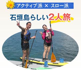 石垣島らしい2人旅