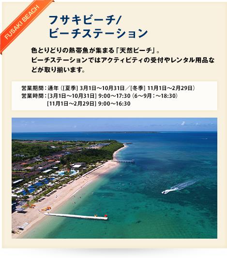 フサキビーチ/ビーチインフォメーション