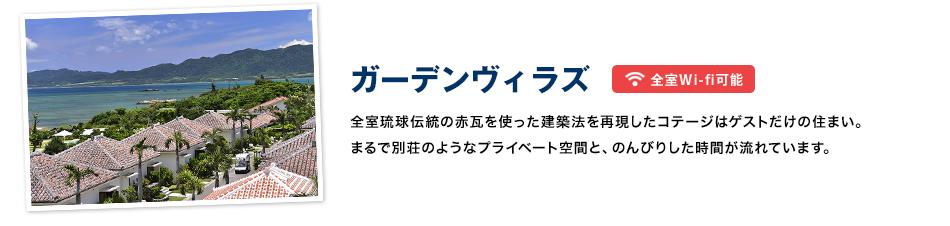 琉球赤瓦コテージ