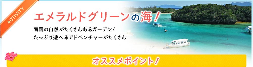 コバルトブルーの海!