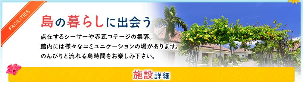 島の暮らしに出会う 施設詳細