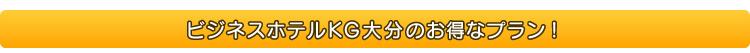 ビジネスホテルKG大分のお得なプラン!