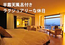 杉の井 ホテル 予約 状況