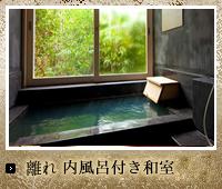 離れ 檜風呂付き(内湯)